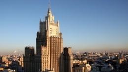 МИД РФоценил назначение Мезенцева напост госсекретаря Союзного государства