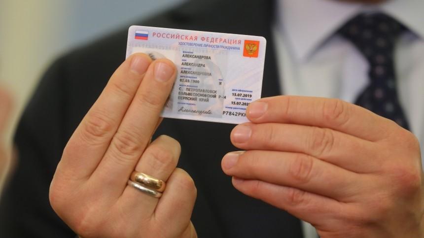Ждать недолго: когда вМоскве начнут оформлять электронные паспорта