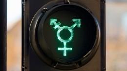 Новые догмы «религии»: Почему вДании хотят разрешить детям с10 лет менять свой пол