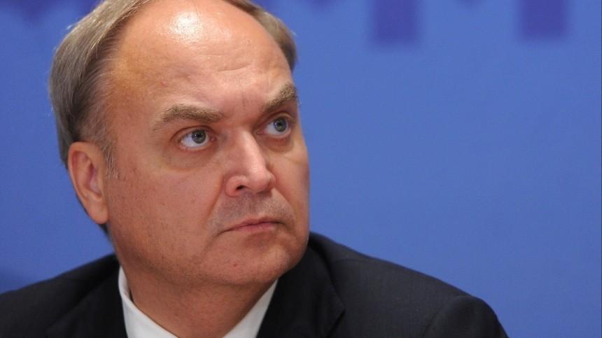 «Надо определиться»: Антонов оценил заинтересованность РФвотношениях сСША
