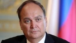 Посол РФвСША прибыл вМоскву для консультаций