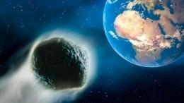 Самый большой ибыстрый астероид пройдет рядом сЗемлей
