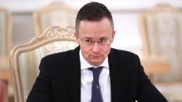 Глава МИД Венгрии пожаловался нанападки ЕСиз-за выбора вакцины «Спутник V»