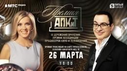Ведущими IX Премии АПКиТ станут Гарик Мартиросян иИрина Петрова