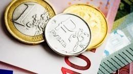 Курс евро впервые сконца февраля превысил 91 рубль