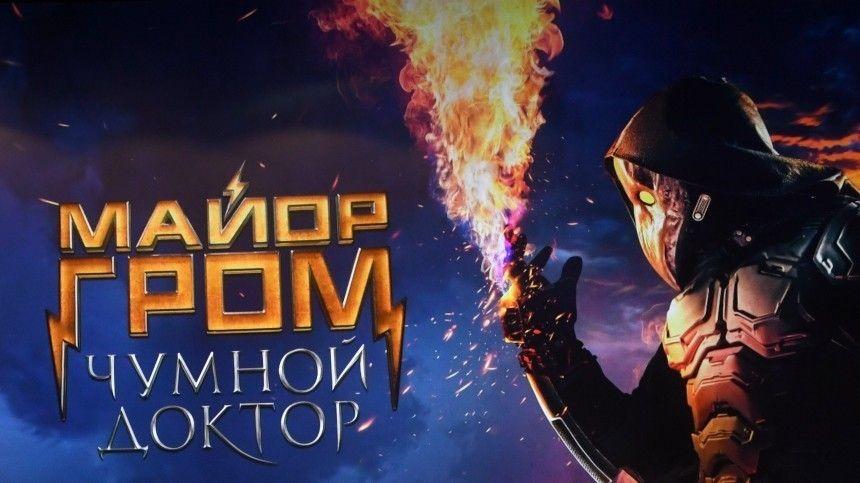 Майор Гром иЧумной доктор. Российский кинорынок покоряет отечественный комикс