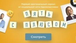 «Одноклассники» рассказали освоем сериале «Пять сплюсом» впреддверии премьеры
