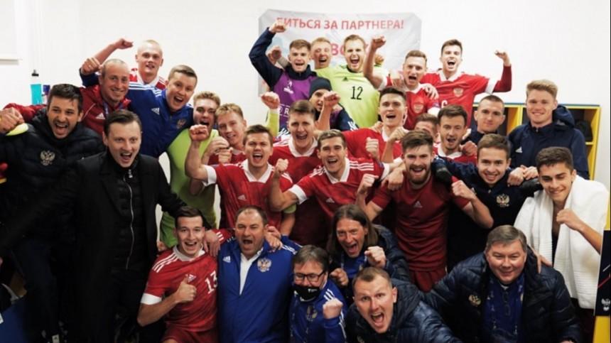 Российская молодежка разгромила сборную Исландии настарте ЧЕ-2021