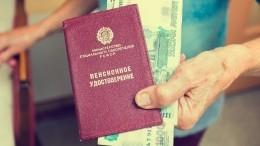 ВРоссии с1апреля повысят социальные пенсии
