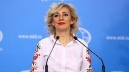 «Покорили лед»: Захарова сравнила победу российских фигуристок наЧМсподлодками