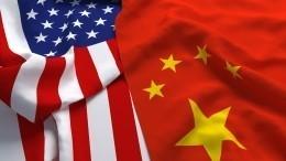 «Попытка заглушить критику»: США осудили контрсанкции Китая
