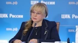 Элла Памфилова переизбрана напост главы ЦИК РФеще напять лет