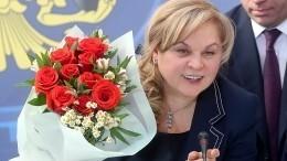 Памфилова поблагодарила членов ЦИК заоказанное доверие