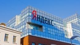 Новый Я! «Яндекс» сменил логотип впервые за13 лет