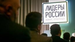 «Социальный лифт»: Кириенко напомнил опредназначении конкурса «Лидеры России»
