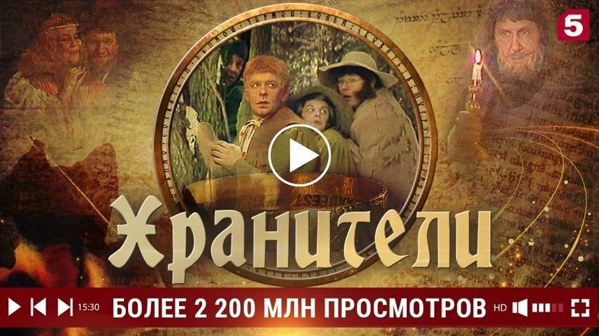 Телеспектакль «Хранители» наютубе Пятого собрал два миллиона двести тысяч просмотров