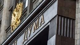 ВГосдуме оценили слова Борреля обагрессии России из-за высылки дипломатов