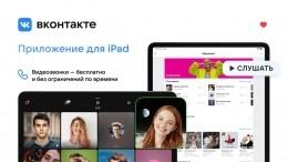 Социальная сеть ВКонтакте обновила приложение для iPad