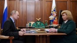 Татьяна Москалькова отчиталась перед президентом запять лет напосту омбудсмена