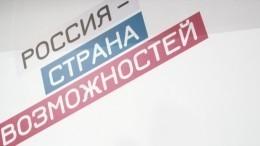 Всероссийский конкурс «Моя страна— моя Россия» представили напяти континентах