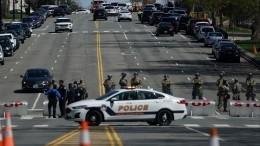 Скончался подозреваемый всовершении наезда наофицеров охраны здания Капитолия