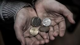 Кудрин допустил снижение уровня бедности вРоссии до2030 года