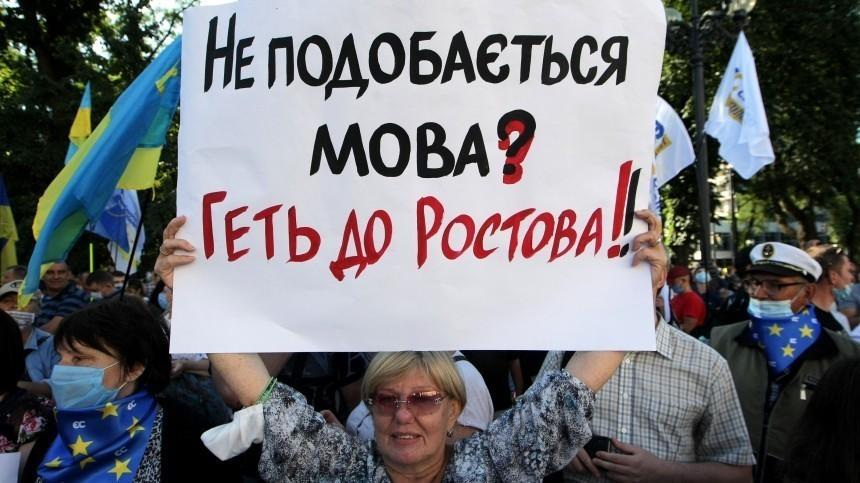 ВСовфеде ответили напризыв Киева «демонополизировать» русский язык