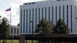 ВМИД РФназвали условия для возобновления дипломатических отношений сСША