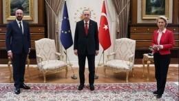 Кто успел, тот исел: главе Еврокомиссии нехватило стула навстрече сЭрдоганом