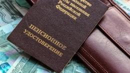 Центробанк поддержал идею пенсионного налогового вычета для россиян