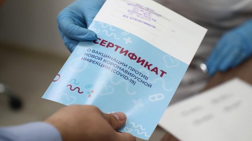 Сертификат овакцинации отCOVID-19 стал доступен сразу надвух языках