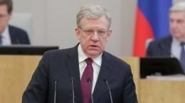Алексей Кудрин отчитался перед Госдумой