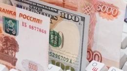«Вмешалась инфляция»: экономист оросте курса доллара иперспективах рубля