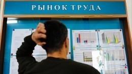 Беззаботные безработные: составлен рейтинг регионов РФпотрудоустройству