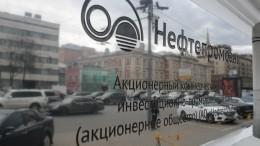 Центробанк сообщил оботзыве лицензии у«Нефтепромбанка»