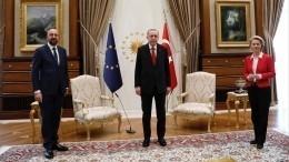 «Сам такой!»— Италия иТурция поссорились из-за отсутствующего стула главы ЕС