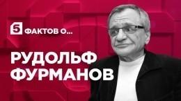 Пять фактов отворчестве Рудольфа Фурманова