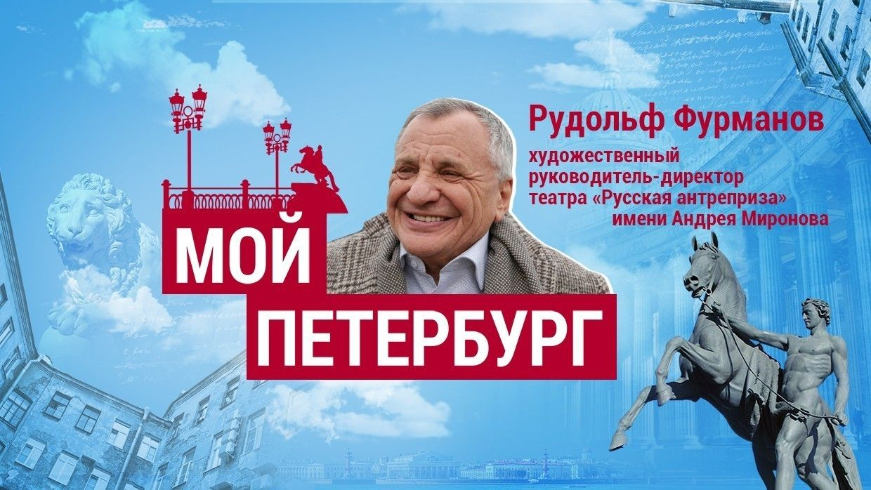 Рудольф Фурманов: «Болит сердце засвой любимый город»