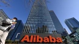 Alibaba оштрафовали на$2,78 миллиарда занарушение антимонопольного закона