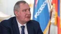 Рогозин рассказал оботказе отконтрактов с«Роскосмосом» из-за «подлых» санкций