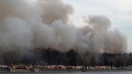 Видео: Минобороны приступило коказанию помощи при тушении пожара на«Невской мануфактуре»