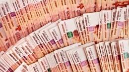Россияне задолжали покредитам рекордные 20 триллионов рублей