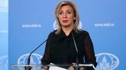 «Дорогой телеканал CNN»— Захарова уличила США впубликации фейков оРоссии