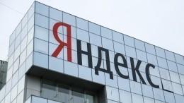 ФАС возбудила дело против «Яндекса»