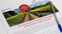 Программу «Дальневосточный гектар» распространят наАрктику