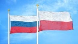 Троих российских дипломатов вПольше объявили персонами нон грата