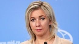 «Вассалитет»: Захарова высказалась овызове послов РФвМИД Британии иПольши