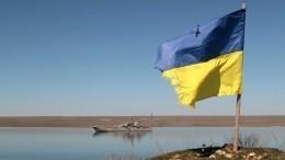Украина обвинила ФСБ впопытках помешать кораблям вАзовском море