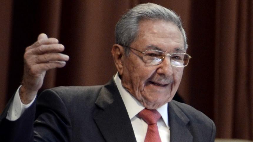 Рауль Кастро покинул пост руководителя Компартии Кубы