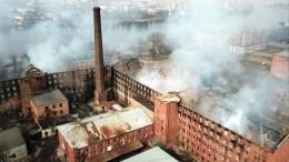 Пожар на«Невской мануфактуре» вПетербурге полностью ликвидирован